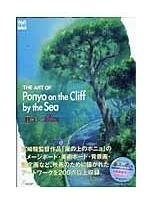 The Art of Ponyo on the Cliff - Japanese Book - Ghibli - 2008 (new)