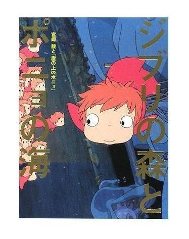 Ghibli no Mori to Ponyo no Umi - Hayao Miyazaki - Japanese - 2008 (new)
