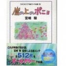 Tokuma Ekonte / Storyboards (16) - Japanese Book - Ponyo - Ghibli - 2008 (new)