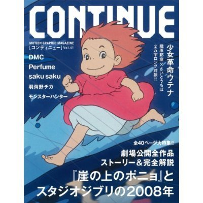 Ghibli - Gake no Ue no Ponyo - Continue - Japanese Book - 2008 (new)