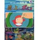 Ponyo 1 - Animage Comics Special - Film Comics - Japanese Book - Hayao Miyazaki - Ghibli (new)