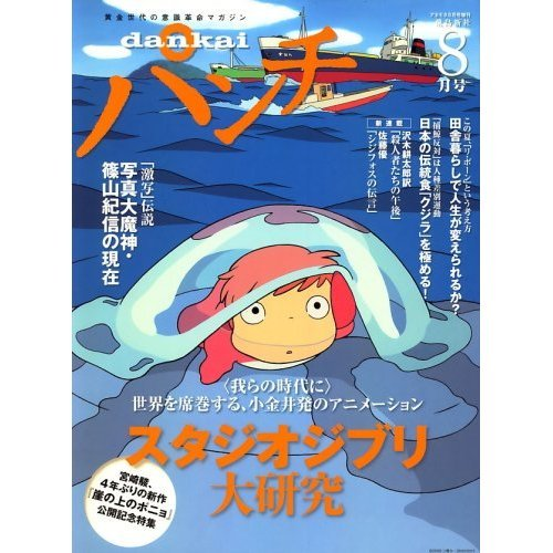 Dankai Panchi Vol. August - Japanese Magazine - Ponyo - Ghibli - 2008 (new)