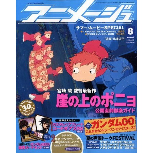 Animage Vol. August - Japanese Magazine - Ponyo - Ghibli - 2008 (new)