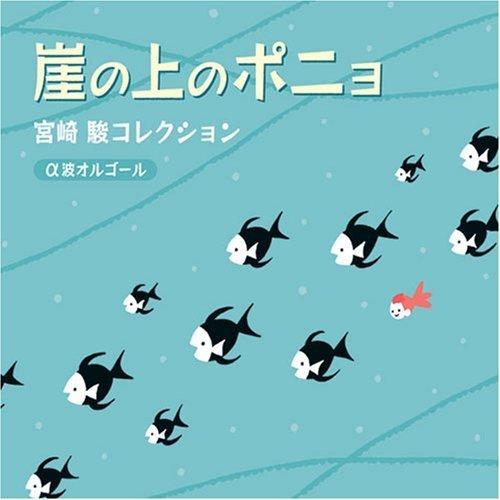 CD - Hayao Miyazaki Collection - Orgel - Gake no Ue no Ponyo - 2008 (new)