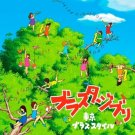 CD - Burasuta Ghibli - Tokyo Brass Style - Ghibli - 2008 (new)