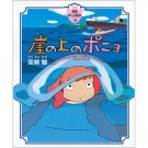Tokuma Anime Picture Book - Japanese Book - Ponyo - Hayao Miyazaki - Ghibli - 2008 (new)