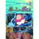 Ponyo 3 - Animage Comics Special - Film Comics - Japanese Book - Hayao Miyazaki - Ghibli (new)