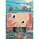 Ponyo 4 - Animage Comics Special - Film Comics - Japanese Book - Ghibli - Hayao Miyazaki (new)
