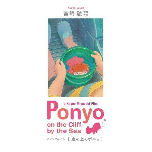 Roman Album - Tokuma - Japanese Book - Ponyo - Hayao Miyazaki - Ghibli - 2008 (new)