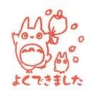 Pre-inked / Self-inking Stamp - red - Good Job - Chu & Sho Totoro & Acorn - made in Japan (new)