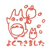 Pre-inked / Self-inking Stamp - red - Good Job - Chu & Sho Totoro & Acorn - made in Japan (new)