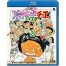 20% OFF - Blu-ray - Gekijoban - Jarinko Chie / Chie the Brat - 2008 (new)