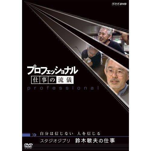DVD - Toshio Suzuki no Shigoto - Professional Shigoto no Ryugi - Ghibli - 2006 (new)