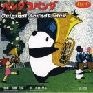 CD - Original Soundtrack - Panda Kopanda / Panda Go Panda - Ghibli - 2008 (new)