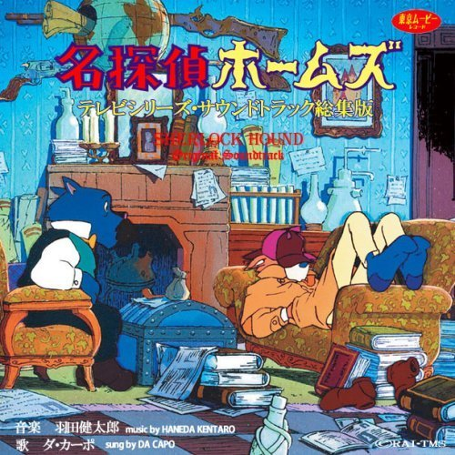 CD - Original Soundtrack - TV Series - Meitantei Holmes / Sherlock Hound - Ghibli - 2008 (new)