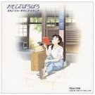 Soundtrack CD -  Omoide Poroporo / Only Yesterday - Ghibli - 1997 (new)