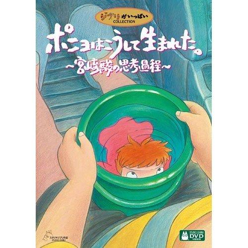10%OFF- DVD -5 disc- Ponyo wa Koshite Umareta /Ponyo was produced like this - Hayao -2009(new)