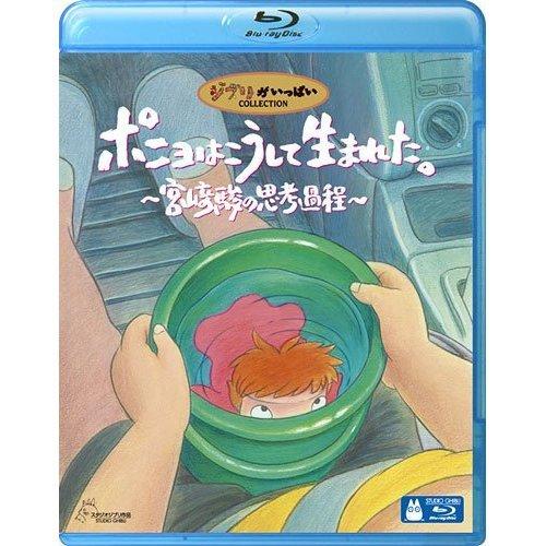 20%OFF - Blu-ray - Ponyo wa Koshite Umareta / Ponyo was produced like this - Hayao -2009 (new)
