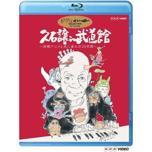 Blu-ray - Hisaishi Joe in Budokan - Miyazaki Anime to Tomoni Ayunda 25 nenkan - Ghibli (new)