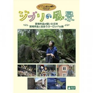 DVD - Ghibli ga Ippai Collection Special - Ghibli no Fuukei / Scenery of Ghibli - 2009 (new)