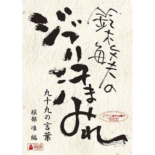 DVD - Suzuki Toshio no Ghibli Asemamire 99 no Kotoba / 99 Words - Ghibli - 2009 (new)