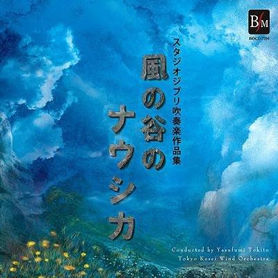 CD - Studio Ghibli Suisogaku Sakuhinshu - Tokyo Kosei Wind Orchestra - Ghibli - 2009 (new)
