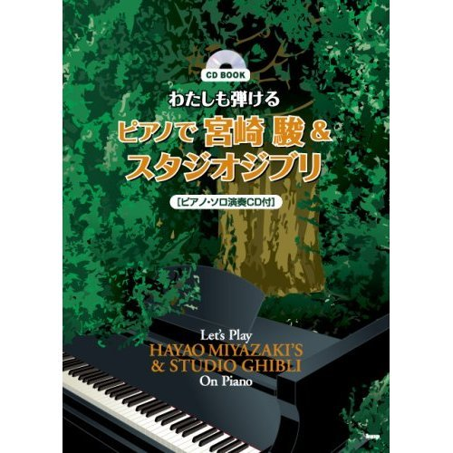 Let's Play Hayao Miyazaki's & Studio Ghibli on Piano - Solo Piano Score Book - CD -20music-2008(new)