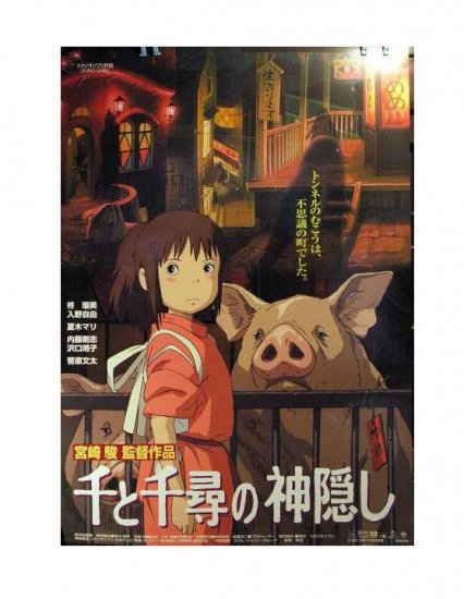 Ghibli - Spirited Away - Movie Theater Poster B2 -51.5x72.8cm-outofproduction-RARE-SOLD(new)