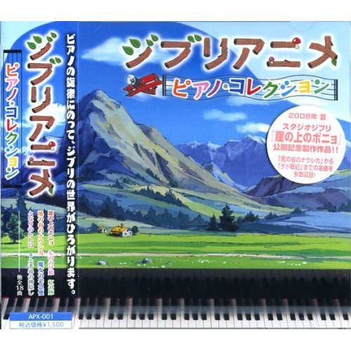 CD - Ghibli Anime Piano Collection - Special Edition - 18 music - 2008 (new)