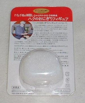 1 left - Onigiri Figure Case - came with DVD reservation - Spirited Away - Ghibli (new)