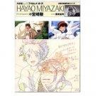 Flimmakers 6 - Miyazaki Hayao - Japanese Book - Ghibli (new)