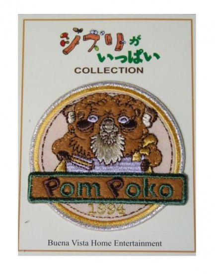 1 left- Patch / Wappen - Embroidered - Heisei Tanuki Gassen Ponpoko / Pom Poko -out production (new)