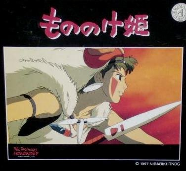 SOLD - 108 pieces Jigsaw Puzzle - San - Mononoke - Ghibli - no production(new)