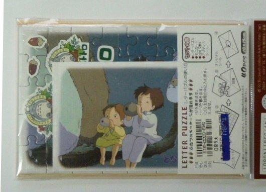 1 left - Letter Set #2- Jigsaw Puzzle & Mini Card & Sticker & Envelope - Totoro -no production (new)