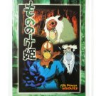 1 left - Notebook - Ashitaka & San - Mononoke - Ghibli - out of production (new)