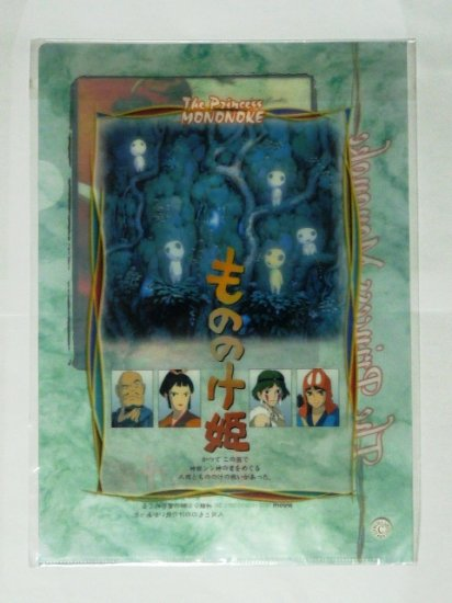 SOLD - Clear File - 22x31cm - Mononoke - Ghibli -outofproduction(new)