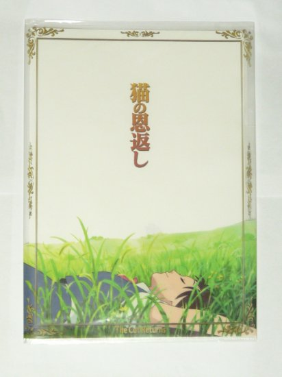 Clear Folder - 22x31cm - Cat Returns - Ghibli - no production (new)