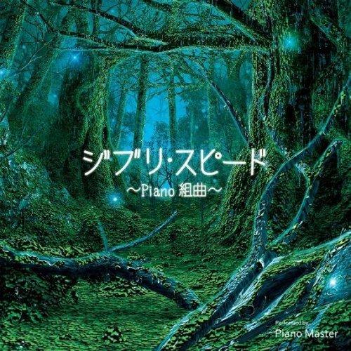 CD - Ghibli Speed - Piano - Ghibli - 2009 (new)