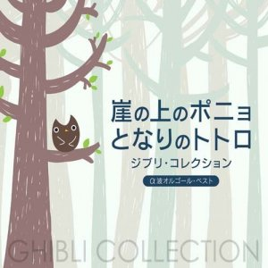 CD - Ponyo & Totoro - Ghibli Collection - Alpha Wave Orgel Best - 2 disc - 2009 (new)