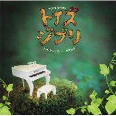CD - Toys Ghibli - Omocha no Gakki ga Kanaderu Mori no Ongakukai - 2009 (new)