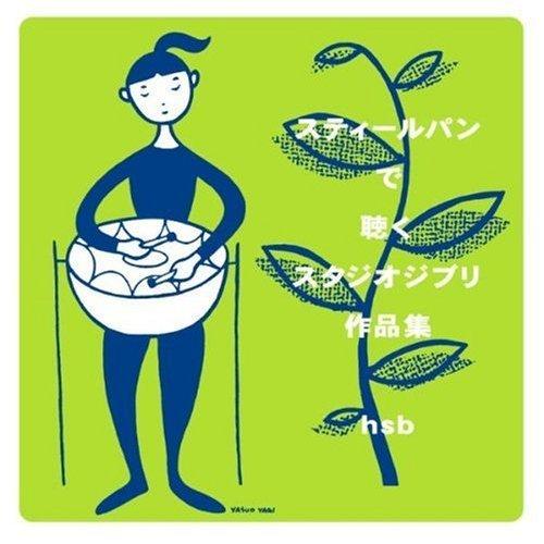 CD - Steelpan de Kiku Studio Ghibli Sakuhinshu - 2009 (new)