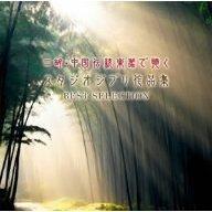 CD - Niko Chinese Traditional Instrument de Kiku Studio Ghibli Sakuhinshu Best Selection- 2009 (new)