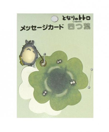 2 left - Mini Message Card & Keychain - clover - Totoro - Ghibli - out of production - RARE (new)