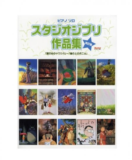 Solo Piano Score Book - 62 music - Intermediate & Advanced Level - Ghibli - 2008 (new)