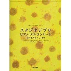 Solo Piano Score Book - Piano Solo Concert - 28 music - Advanced Level - Ghibli - 2009 (new)