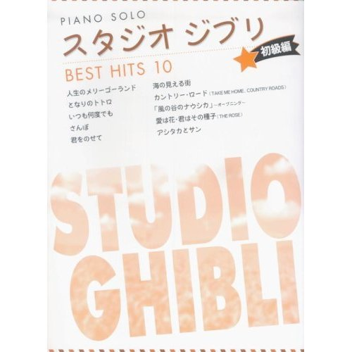 Solo Piano Score Book - Best Hit 10 - 10 music - Beginner Level - Ghibli - 2006 (new)