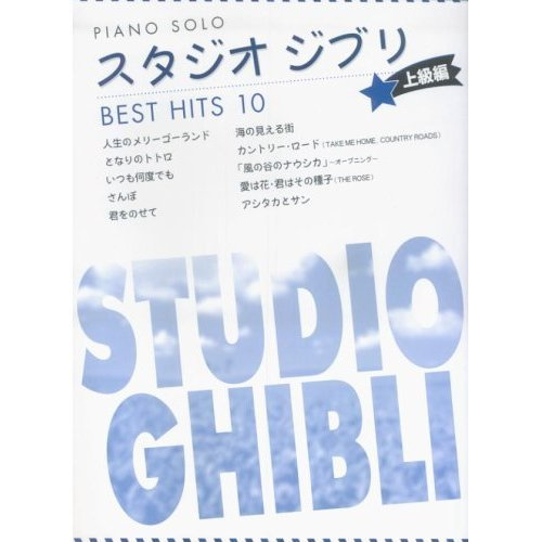 Solo Piano Score Book - Best Hit 10 - 10 music - Advanced Level - Ghibli - 2006 (new)