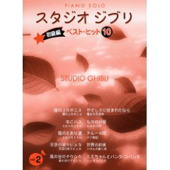 Solo Piano Score Book - Best Hit 10 Vol.2 - 10 music - Beginner Level - Ghibli - 2008 (new)