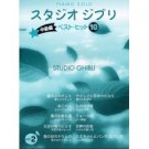 Solo Piano Score Book - Best Hit 10 Vol.2 - 10 music - Intermediate Level - Ghibli - 2009 (new)