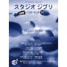 Solo Piano Score Book - Best Hit 10 Vol.2 - 10 music - Advanced Level - Ghibli - 2009 (new)